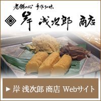 岸 浅次郎 商店 Webサイト